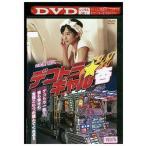 デコトラ・ギャル杏 湊莉久 DVD レンタル版 レンタル落ち 中古 リユース