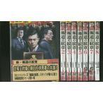 新極道の紋章 的場浩司 全8巻 DVD レンタル版 レンタル落ち 中古 リユース 全巻 全巻セット