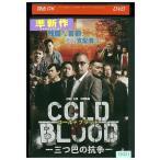 COLD BLOOD 三つ巴の抗争 DVD レンタル版 レンタル落ち 中古 リユース