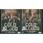COLD BLOOD 三つ巴の抗争 全2巻 DVD レンタル版 レンタル落ち 中古 リユース 全巻 全巻セット