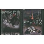 実録・薬物の代償 性に溺れた女 全2巻 花咲いあん DVD レンタル版 レンタル落ち 中古 リユース 全巻 全巻セット