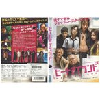 ヒートアイランド 城田優 北川景子 DVD レンタル版 レンタル落ち 中古 リユース