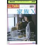 家族X 南果歩 田口トモロヲ DVD レンタル版 レンタル落ち 中古 リユース