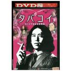 タバコイ タバコで始まる恋物語 又吉直樹 DVD レンタ