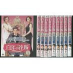 百年の花嫁 全10巻 DVD レンタル版 レンタル落ち 中古 リユース 全巻 全巻セット
