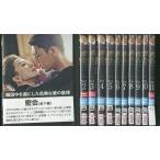 密会 ユ・アイン キム・ヒエ 全11巻 DVD レンタル版 レンタル落ち 中古 リユース 全巻 全巻セット