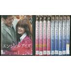 エンジェルアイズ 全10巻 DVD レンタル版 レンタル落ち 中古 リユース 全巻 全巻セット