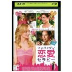 マンハッタン恋愛セラピー DVD レンタル版 レンタル落ち 中古 リユース
