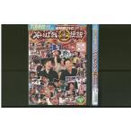 やりすぎ・笑いっぱなし生伝説2008 全2巻 DVD レンタル版 レンタル落ち 中古 リユース 全巻 全巻セット