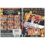 タカアンドトシ単独ライブ in 日本青年館 DVD レンタ