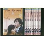 90日、愛する時間 全8巻 DVD レンタル版 レンタル落ち 中古 リユース 全巻 全巻セット