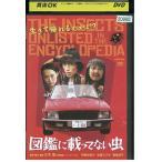 図鑑に載ってない虫 伊勢谷友介 松尾スズキ DVD レンタル版 レンタル落ち 中古 リユース