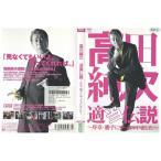 高田純次 適当伝説 序章・勝手にやっちゃいました DVD