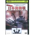 もう一つの日本海海戦 DVD レンタル版 レンタル落ち 中古 リユース