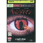 キャンディマン DVD レンタル版 レンタル落ち 中古 リ