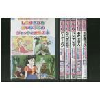 めいさくどうわ 日本語+英語 全6巻 DVD レンタル版 中古 リユース 全巻 全巻セット