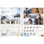 ストロベリーショートケイクス 池脇千鶴 DVD レンタル版 レンタル落ち 中古 リユース