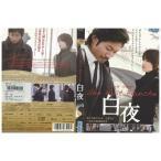 白夜 眞木大輔(EXILE) 吉瀬美智子 DVD レンタル版 レンタル落ち 中古 リユース