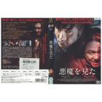 悪魔を見た イ・ビョンホン DVD レンタル版 レンタル落ち 中古 リユース