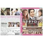うさぎドロップ 松山ケンイチ DVD レンタル版 レンタル落ち 中古 リユース