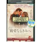 親愛なるきみへ チャニング・テイタム DVD レンタル版 レンタル落ち 中古 リユース