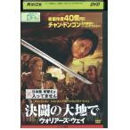 決闘の大地で ウォリアーズ・ウェイ DVD レンタル版 レンタル落ち 中古 リユース