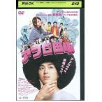 アフロ田中 松田翔太 DVD レンタル版 レンタル落ち 中古 リユース