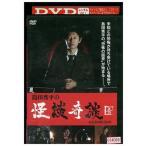 島田秀平の怪談奇談 DVD レンタル版 レンタル落ち 中古 リユース