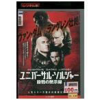 ユニバーサル・ソルジャー 殺戮の黙示録 DVD レンタル版 レンタル落ち 中古 リユース