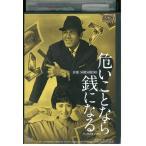 危ないことなら銭になる 宍戸錠 浅丘ルリ子 DVD レンタル版 レンタル落ち 中古 リユース画像
