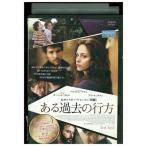 ある過去の行方 DVD レンタル版 レンタル落ち 中古 リユース