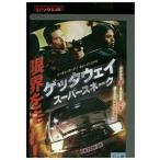 ゲッタウェイ スーパースネーク DVD レンタル版 レンタル落ち 中古 リユース