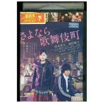 さよなら歌舞伎町 DVD レンタル版 レンタル落ち 中古 リユース