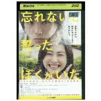 忘れないと誓ったぼくがいた 村上虹郎 早見あかり DVD レンタル版 レンタル落ち 中古 リユース