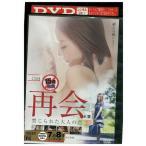 再会 禁じられた大人の恋 DVD レンタル版 レンタル落ち 中古 リユース