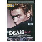 DEAN ディーン DVD レンタル版 レンタル落ち 中古 リユース
