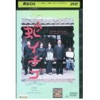 蛇イチゴ 宮迫博之 DVD レンタル版 レンタル落ち 中古 リユース