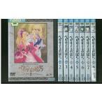ベルサイユのばら 全8巻 DVD レンタル版 レンタル落ち 中古 リユース 全巻 全巻セット