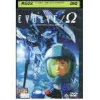 ガンダムイボルブ OMEGA DVD レンタル版 レンタル落ち 中古 リユース