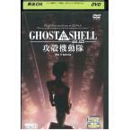 攻殻機動隊 GHOST IN THE SHELL 2.0 DVD レンタル版 レンタル落ち 中古 リユース