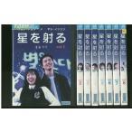 星を射る 全8巻 DVD レンタル版 レンタル落ち 中古 リユース 全巻 全巻セット