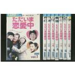 ただいま恋愛中 全8巻 DVD レンタル版 レンタル落ち 中古 リユース 全巻 全巻セット