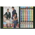 恋の花火 全8巻 DVD レンタル版 レンタル落ち 中古 リユース 全巻 全巻セット