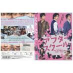 アフタースクール 大泉洋 堺雅人 DVD レンタル版 レンタル落ち 中古 リユース