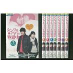シングルパパは熱愛中 全8巻 DVD レンタル版 レンタル落ち 中古 リユース 全巻 全巻セット