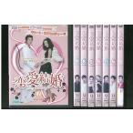 恋愛結婚 全8巻 DVD レンタル版 レンタル落ち 中古 リユース 全巻 全巻セット