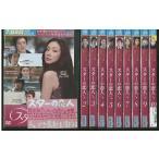 スターの恋人 全10巻 DVD レンタル版 レンタル落ち 中古 リユース 全巻 全巻セット