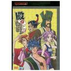 殿といっしょ OVA DVD レンタル版 レンタル落ち 中古