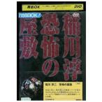 稲川淳二 恐怖の屋敷 DVD レンタル版 レンタル落ち 中古 リユース