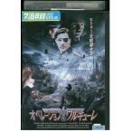 オペレーション・ワルキューレ DVD レンタル版 レンタル落ち 中古 リユース